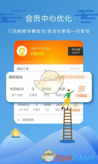 永辉生活手机软件app截图