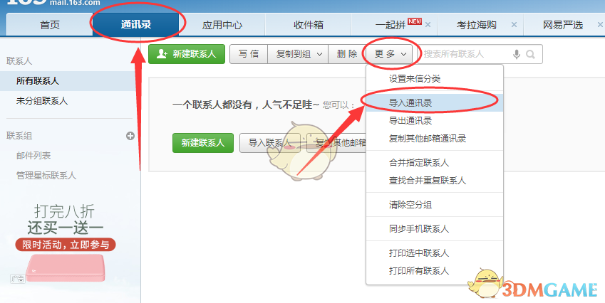 《网易邮箱大师》导入通讯录方法介绍