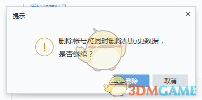 《网易邮箱大师》管理邮箱账号方法介绍