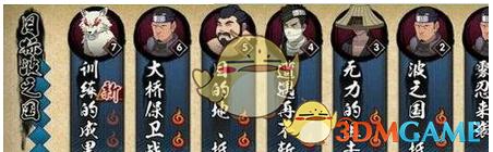 《火影忍者手游》修罗副本打法技巧说明