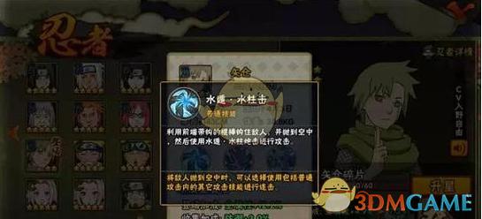 《火影忍者手游》四代目水影技能介绍