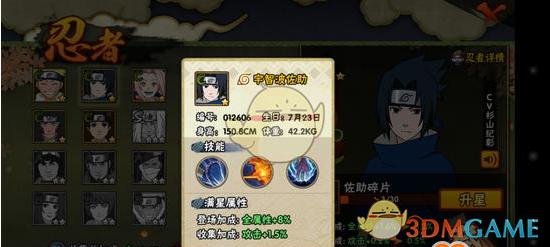 《火影忍者手游》C级佐助技能使用方法介绍
