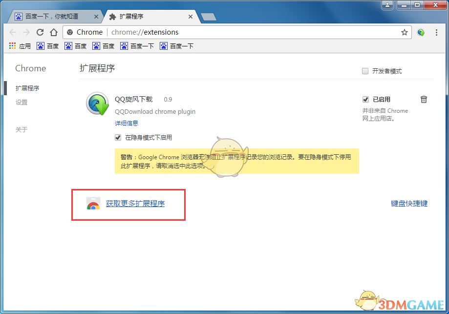 《谷歌浏览器》添加截图插件方法介绍