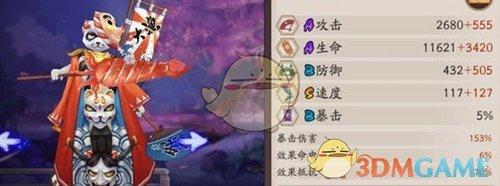 《阴阳师》2800分段斗技阵容推荐