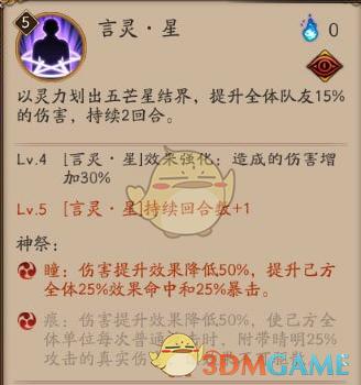 《阴阳师》先手控制流彼岸花阵容推荐