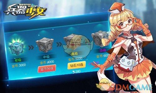 《兵器少女》钻石使用技巧