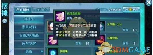 《剑侠情缘手游》技能点提升方法说明