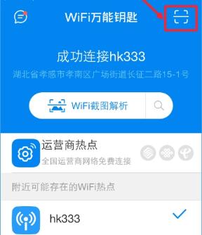 《WiFi万能钥匙》二维码扫描功能使用教程