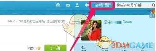 《腾讯微博》更换皮肤界面方法介绍