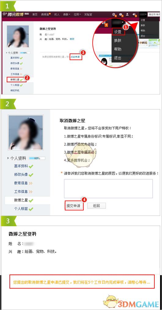 《腾讯微博》取消微博之星方法介绍