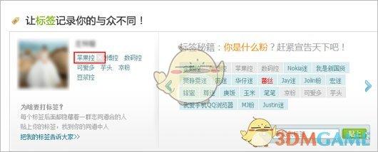 《腾讯微博》删除标签方法介绍