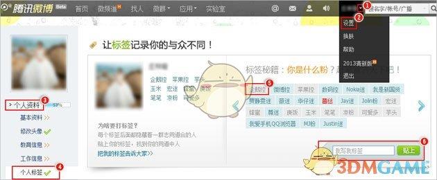 《腾讯微博》添加标签方法介绍