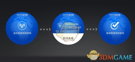 《WiFi万能钥匙》电脑版常见问题解决办法