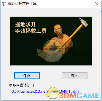 《Getting Over It》怎么存档?存档工具使用教程