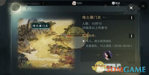 《楚留香》PVP玩法揭秘