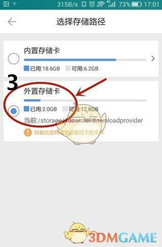 《手机迅雷》下载文件默认保存位置介绍