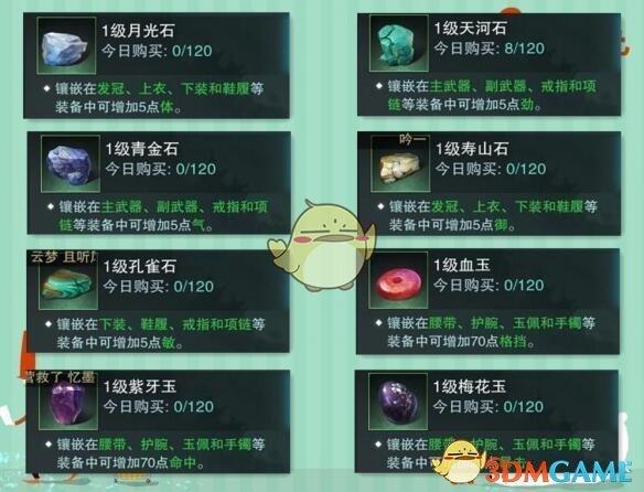 《楚留香》宝石搭配方法说明