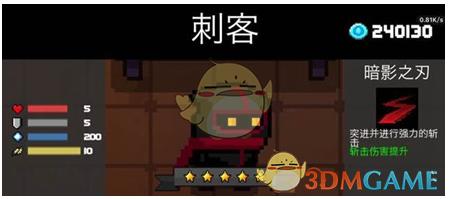 《元气骑士》刺客玩法说明