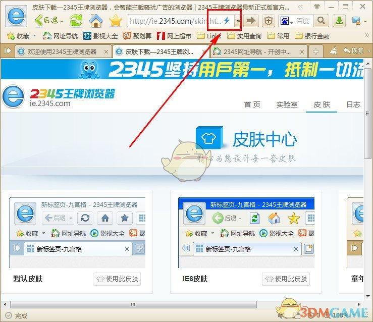 《2345王牌浏览器》设置兼容模式方法介绍