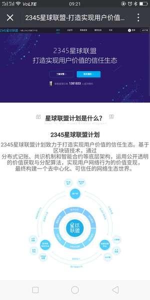 2345星球联盟是什么?2345星球联盟计划相关介绍