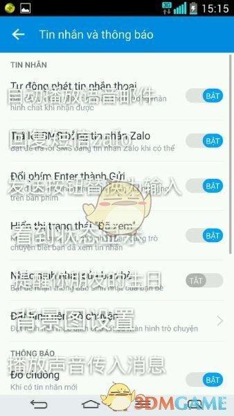 《Zalo》怎么设置语言?中文设置教程
