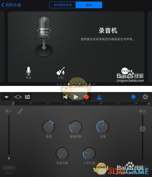 《库乐队》设置手机铃声教程