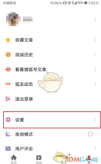 《搜狐新闻》关闭消息推送方法介绍