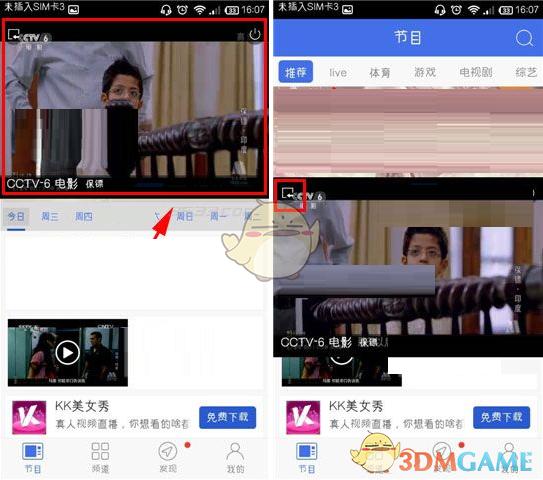 《风云直播》设置小屏幕播放视频方法介绍