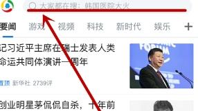 《腾讯新闻》每日问答玩法说明