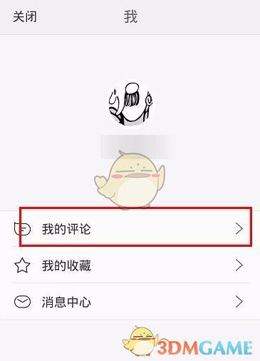 《天天快报》查看历史评论方法介绍
