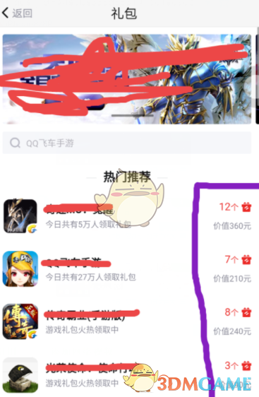 《天天快报》领取游戏礼包方法介绍