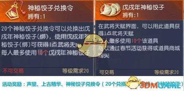 《大唐无双》手游神犬大战玩法攻略介绍