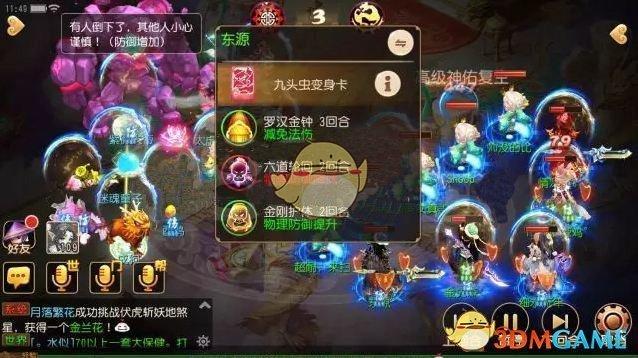 《梦幻西游手游》紫薇大帝新机制打法攻略