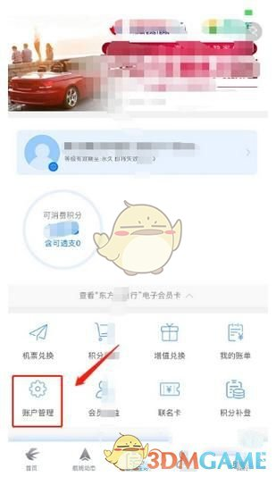 《东方航空》万里积分设置密码方法介绍