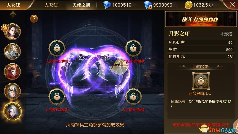 《天使纪元》天使之剑系统介绍