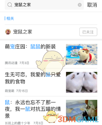 《腾讯新闻》搜索公众号方法介绍