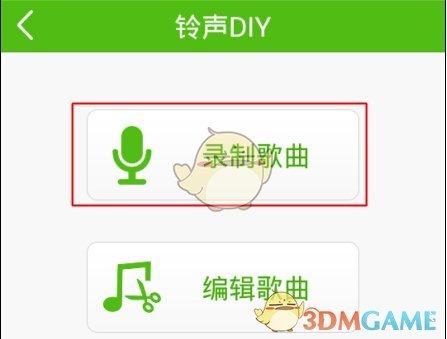 《铃声多多》上传自制铃声方法介绍