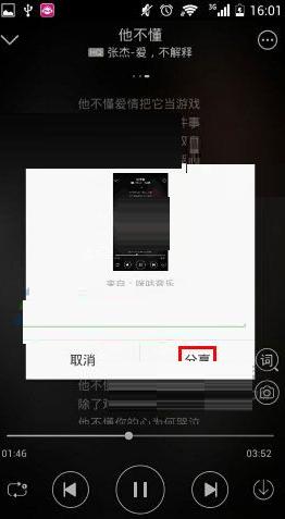 《咪咕音乐》分享歌词截屏方法介绍