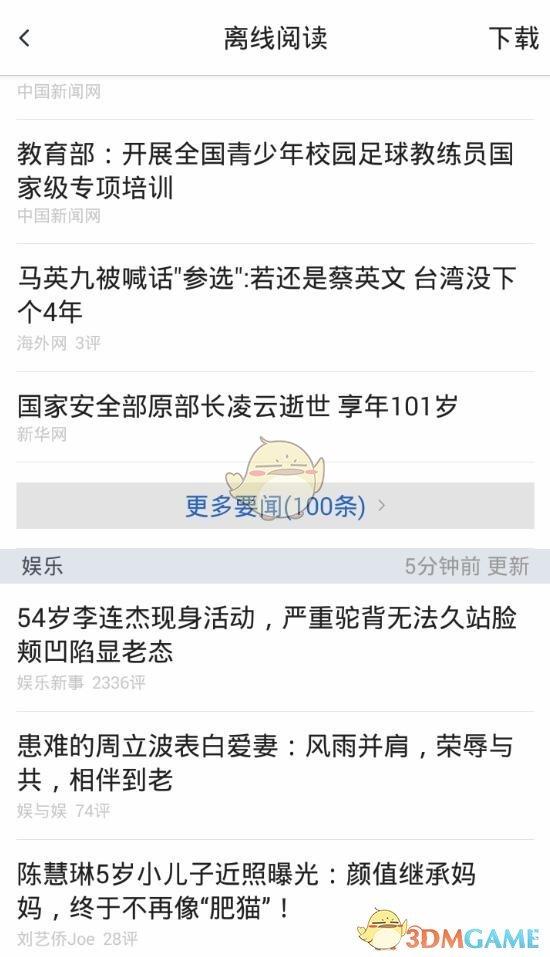 《天天快报》离线阅读设置方法