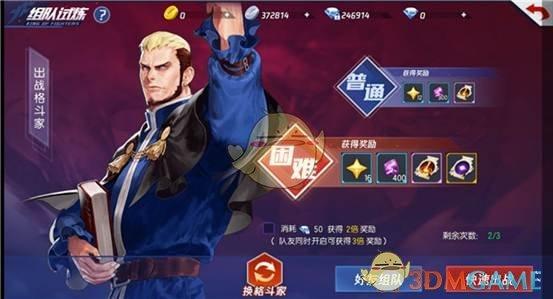 《拳皇命运》格斗家角色战斗力系统介绍