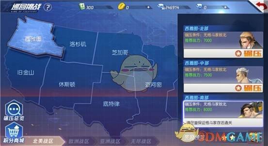 《拳皇命运》巡回挑战副本介绍