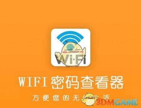 《WIFI万能钥匙》获取密码方法