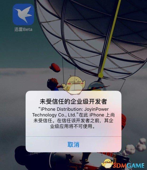 2021《迅雷Beta》苹果版最新下载安装教程