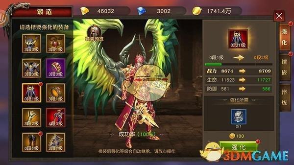 《天使纪元》锻造系统介绍