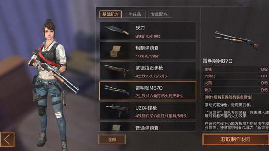 《明日之后》新手武器选择攻略