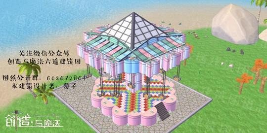 创造与魔法旋转乐园