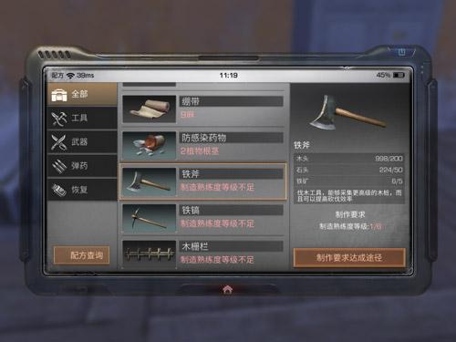 《明日之后》铁斧配方介绍 铁斧制作所需材料