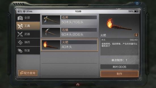 《明日之后》火把配方介绍 火把制作所需材料