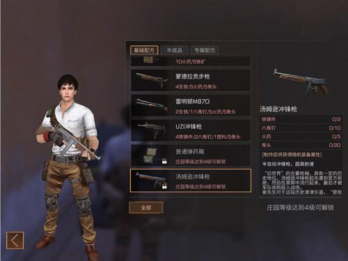 《明日之后》汤姆逊冲锋枪配方介绍 汤姆逊冲锋枪制作所需材料