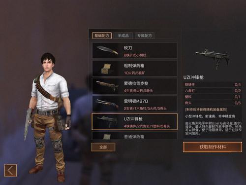 《明日之后》UZI冲锋枪配方介绍 UZI冲锋枪制作所需材料